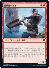 探検隊の勇者/Expedition Champion 【日本語版】 [ZNR-赤C]《状態:NM》