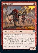 火刃の突撃者/Fireblade Charger 【日本語版】 [ZNR-赤U]《状態:NM》