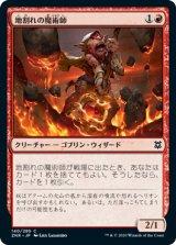 地割れの魔術師/Fissure Wizard 【日本語版】 [ZNR-赤C]《状態:NM》