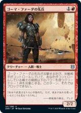 ゴーマ・ファーダの先兵/Goma Fada Vanguard 【日本語版】 [ZNR-赤U]《状態:NM》