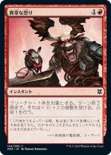 異常な怒り/Inordinate Rage 【日本語版】 [ZNR-赤C]《状態:NM》