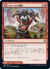 カズールの憤怒/Kazuul's Fury 【日本語版】 [ZNR-赤U]《状態:NM》