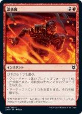溶鉄破/Molten Blast 【日本語版】 [ZNR-赤C]《状態:NM》