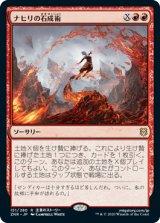 ナヒリの石成術/Nahiri's Lithoforming 【日本語版】 [ZNR-赤R]《状態:NM》
