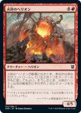 火砕のヘリオン/Pyroclastic Hellion 【日本語版】 [ZNR-赤C]《状態:NM》