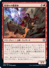 崖崩れの魔術師/Rockslide Sorcerer 【日本語版】 [ZNR-赤U]《状態:NM》
