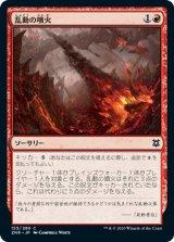 乱動の噴火/Roil Eruption 【日本語版】 [ZNR-赤C]《状態:NM》