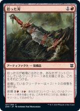 拾った刃/Scavenged Blade 【日本語版】 [ZNR-赤C]《状態:NM》