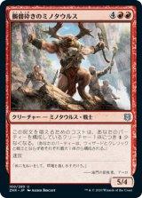 髑髏砕きのミノタウルス/Shatterskull Minotaur 【日本語版】 [ZNR-赤U]《状態:NM》