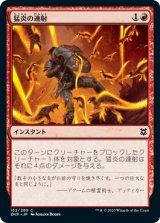 【予約】猛炎の連射/Sizzling Barrage 【日本語版】 [ZNR-赤C]