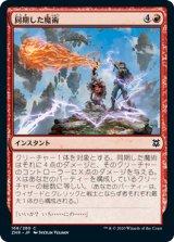 【予約】同期した魔術/Synchronized Spellcraft 【日本語版】 [ZNR-赤C]