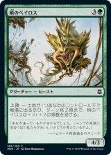 梢のベイロス/Canopy Baloth 【日本語版】 [ZNR-緑C]《状態:NM》