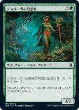 ジョラーガの幻想家/Joraga Visionary 【日本語版】 [ZNR-緑C]《状態:NM》