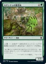 カザンドゥの蜜壺虫/Kazandu Nectarpot 【日本語版】 [ZNR-緑C]《状態:NM》