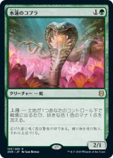 水蓮のコブラ/Lotus Cobra 【日本語版】 [ZNR-緑R]《状態:NM》