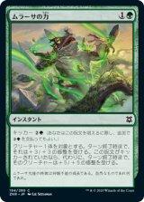 【予約】ムラーサの力/Might of Murasa 【日本語版】 [ZNR-緑C]