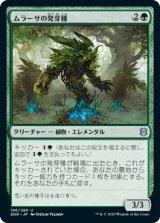 ムラーサの発芽種/Murasa Sproutling 【日本語版】 [ZNR-緑U]《状態:NM》