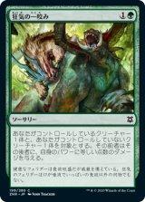狂気の一咬み/Rabid Bite 【日本語版】 [ZNR-緑C]《状態:NM》