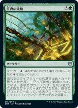 巨森の波動/Vastwood Surge 【日本語版】 [ZNR-緑U]《状態:NM》