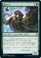 蔦ヤモリ/Vine Gecko 【日本語版】 [ZNR-緑U]《状態:NM》