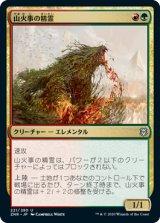山火事の精霊/Brushfire Elemental 【日本語版】 [ZNR-金U]《状態:NM》
