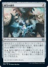 秘宝の護符/Relic Amulet 【日本語版】 [ZNR-灰U]《状態:NM》