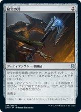 秘宝の斧/Relic Axe 【日本語版】 [ZNR-灰U]《状態:NM》