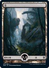 沼/Swamp No.273 【日本語版】 [ZNR-土地C]《状態:NM》