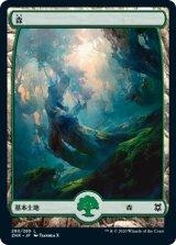 森/Forest No.280 【日本語版】 [ZNR-土地C]《状態:NM》