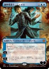 鏡映魔道士、ジェイス/Jace, Mirror Mage (全面アート版) 【日本語版】 [ZNR-青MR]《状態:NM》