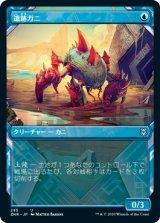 遺跡ガニ/Ruin Crab (ショーケース版) 【日本語版】 [ZNR-青U]《状態:NM》