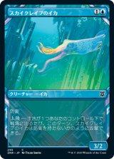 スカイクレイブのイカ/Skyclave Squid (ショーケース版) 【日本語版】 [ZNR-青C]《状態:NM》
