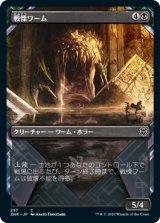 【予約】戦慄ワーム/Dreadwurm (ショーケース版) 【日本語版】 [ZNR-黒C]
