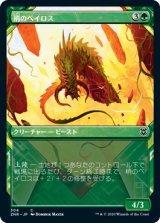 梢のベイロス/Canopy Baloth (ショーケース版) 【日本語版】 [ZNR-緑C]《状態:NM》