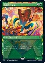 水蓮のコブラ/Lotus Cobra (ショーケース版) 【日本語版】 [ZNR-緑R]《状態:NM》