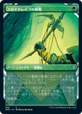スカイクレイブの鶴嘴/Skyclave Pick-Axe (ショーケース版) 【日本語版】 [ZNR-緑U]《状態:NM》