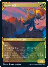 山火事の精霊/Brushfire Elemental (ショーケース版) 【日本語版】 [ZNR-金U]《状態:NM》