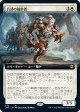 《10月2日発売》 【予約】兵団の統率者/Squad Commander (拡張アート版) 【日本語版】 [ZNR-白R]