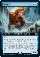 風の達人/Master of Winds (拡張アート版) 【日本語版】 [ZNR-青R]