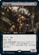 忘却の虚僧/Nullpriest of Oblivion (拡張アート版) 【日本語版】 [ZNR-黒R]