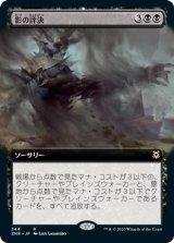影の評決/Shadows' Verdict (拡張アート版) 【日本語版】 [ZNR-黒R]