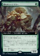 群れのシャンブラー/Swarm Shambler (拡張アート版) 【日本語版】 [ZNR-緑R]
