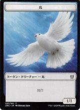 鳥 & コー・同盟者 【日本語版】 [ZNC-トークン]