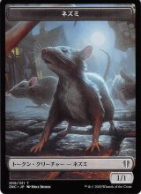 ネズミ & フェアリー・ならず者 【日本語版】 [ZNC-トークン]