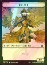 [FOIL] 天使・戦士/Angel Warrior 【日本語版】 [ZNR-トークン]