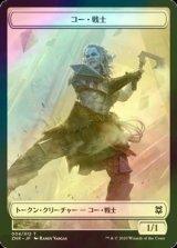 [FOIL] コー・戦士/Kor Warrior 【日本語版】 [ZNR-トークン]