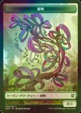 [FOIL] 植物/Plant 【日本語版】 [ZNR-トークン]