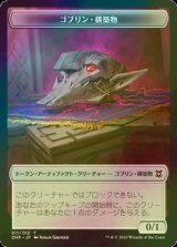 [FOIL] ゴブリン・構築物/Goblin Construct 【日本語版】 [ZNR-トークン]