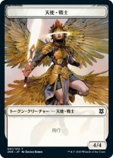 天使・戦士/Angel Warrior 【日本語版】 [ZNR-トークン]