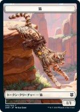 猫/Cat 【日本語版】 [ZNR-トークン]